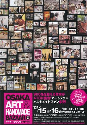 ブログアート&てづくりバザール201212