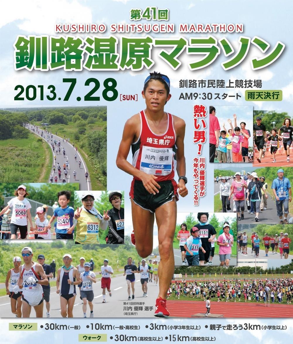 marason-hi-nasi[1]_convert_20130605124517