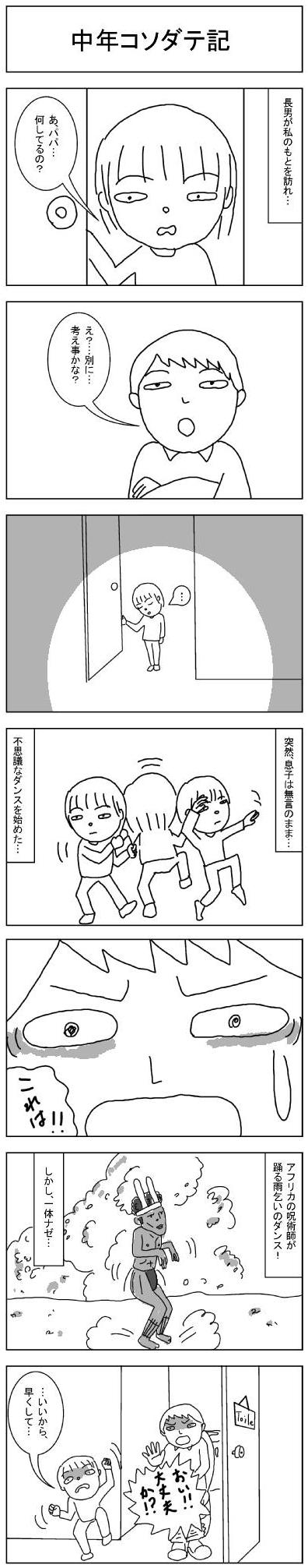 中年コソダテ記