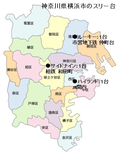 横浜市スリー店舗