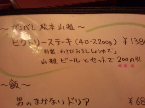 IMG_20120619_224052_convert_20120620091719.jpg