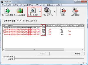 mp3gain08.jpg