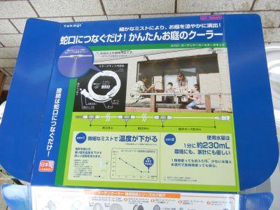 DSCN1980_321.jpg