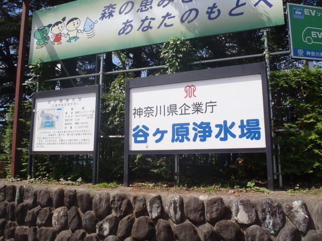 自宅~津久井湖~高尾H24.8 119