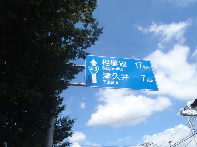 自宅~津久井湖~高尾H24.8 114