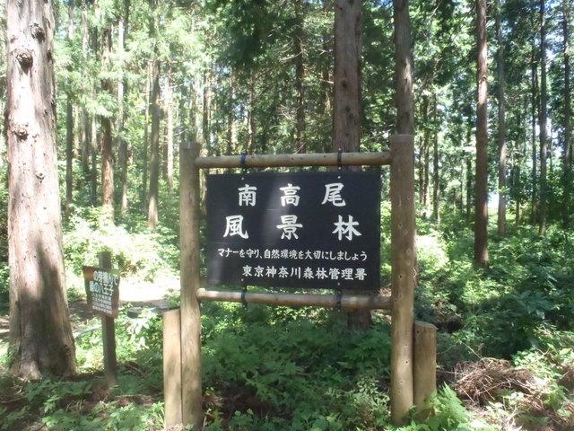 自宅~津久井湖~高尾H24.8 139