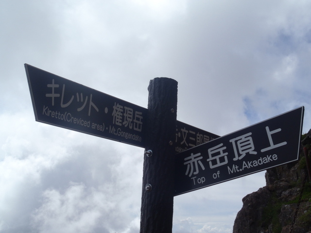 清里~出合小屋~天狗尾根~赤岳~美濃戸H24.8.12 136