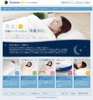 新商品紹介サイト