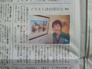 道新帯広個展記事12.6.8A