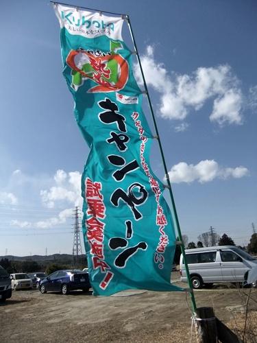 2013.2.24 展示会(小櫃クボタ) 031 (1)