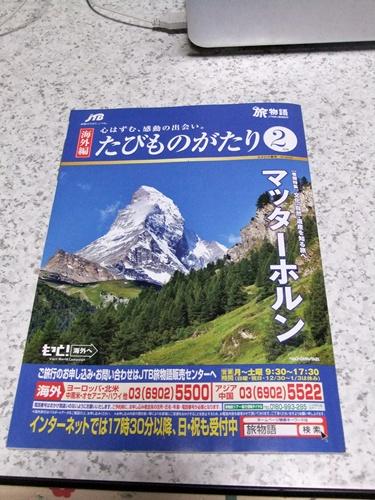 2013.2.22 旅のパンフレット(カタログ) 002