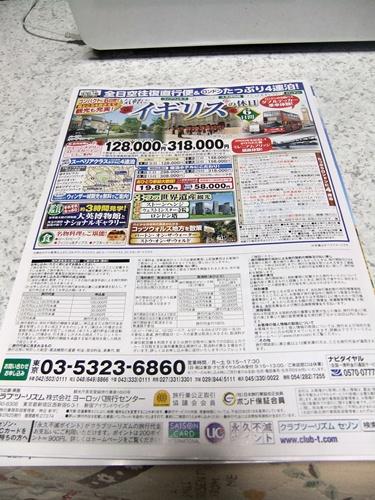 2013.2.22 旅のパンフレット(カタログ) 004