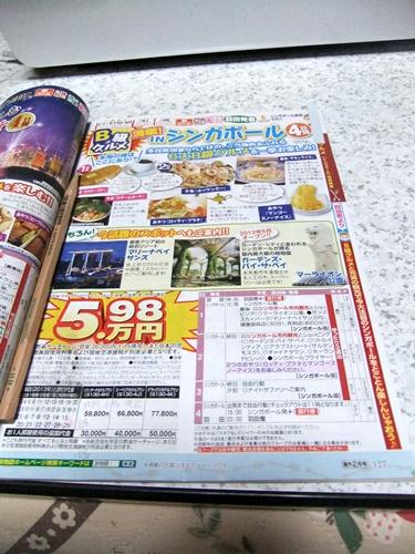 2013.2.22 旅のパンフレット(カタログ) 001