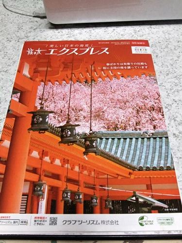 2013.2.22 旅のパンフレット(カタログ) 003