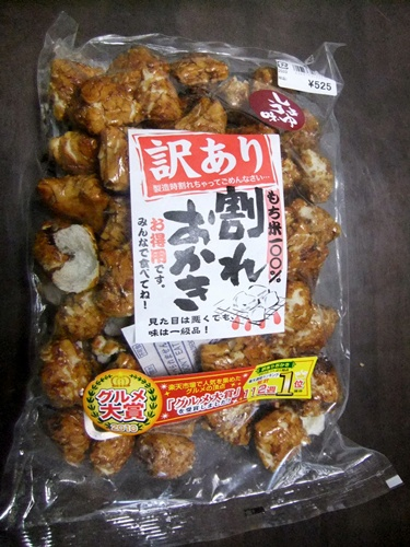 2013.2.27 しらこ桜視察研修(土産品) 034 (5)