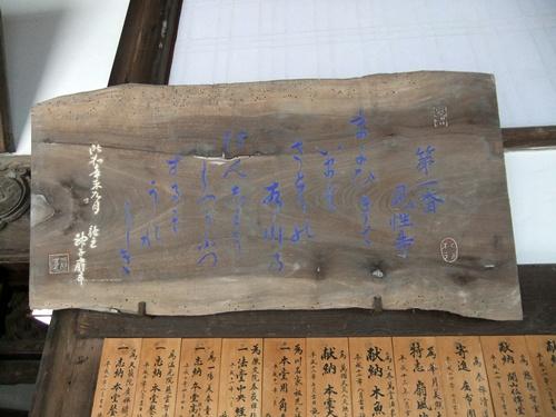 2013.5.7 見学会(波の伊八) 147 (11)