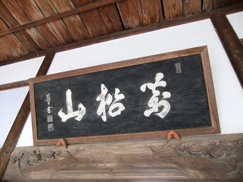2013.5.7 見学会(波の伊八) 147