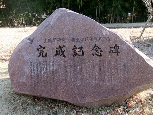 2014.1.28 アカデミア公園(鎌足桜植樹立会い) 002