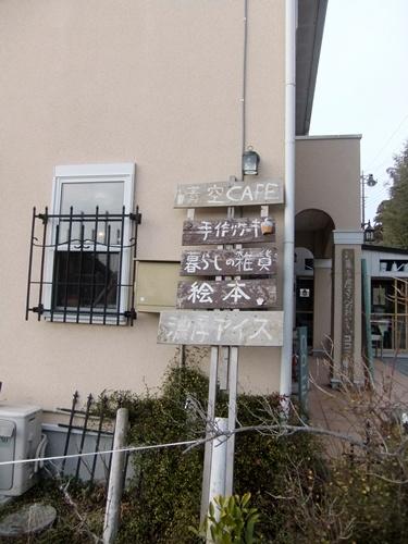 2014.2.3 清和のカフェ(君津市) 005 (3)