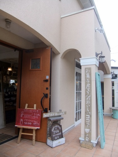 2014.2.3 清和のカフェ(君津市) 005 (1)