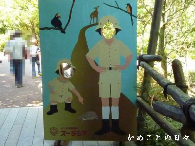 P1520252-zoo3.jpg