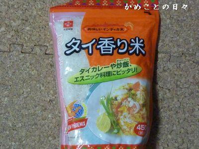 P1520552-rice.jpg
