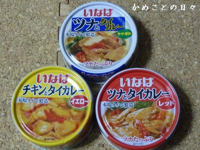 P1520555-curry.jpg