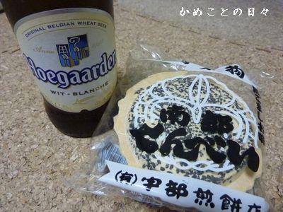 P1540189-beer.jpg