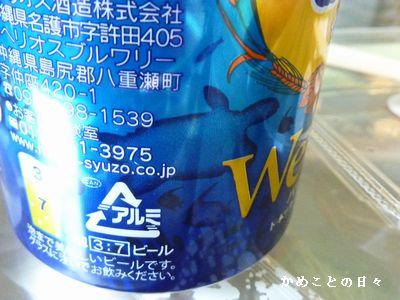 P1540349-beer2.jpg