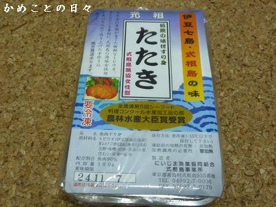 P1550565-tataki.jpg
