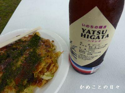P1570242-beer.jpg