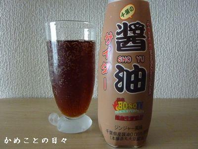 P1590562-syouyu.jpg