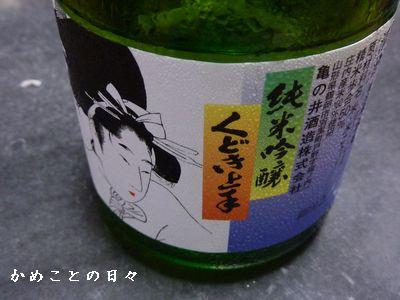P1600102-sake.jpg