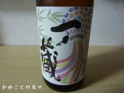 P1600361-sake.jpg