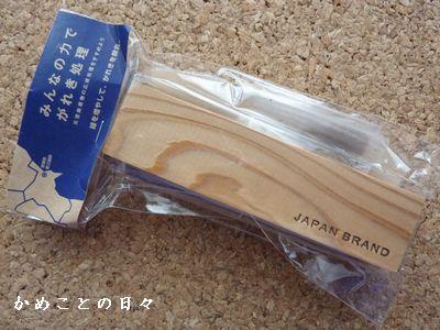 P1620051-bland.jpg