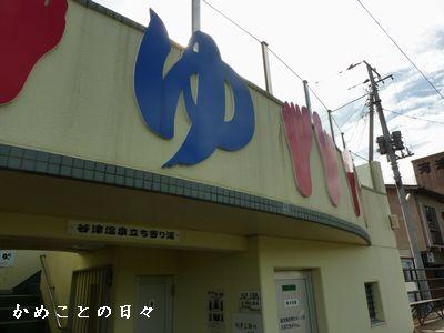 P1630715-yu.jpg