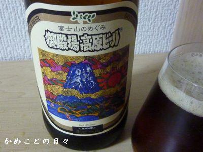 P1630826-beer.jpg