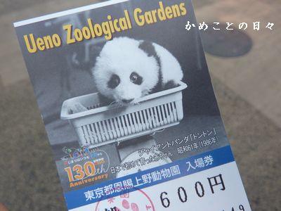 P1640638-zoo.jpg