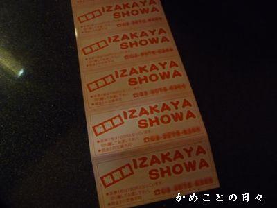 P1650159-ticket.jpg