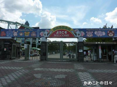 P1660856-zoo1.jpg
