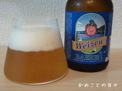 P1680319-beer.jpg