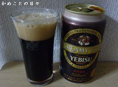 P1690749-beer.jpg