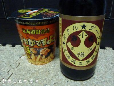 P1700564-beer.jpg