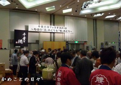 P1700785-sake.jpg