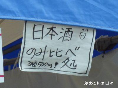 P1710165-sake.jpg