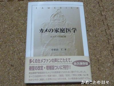 P1710453-book.jpg