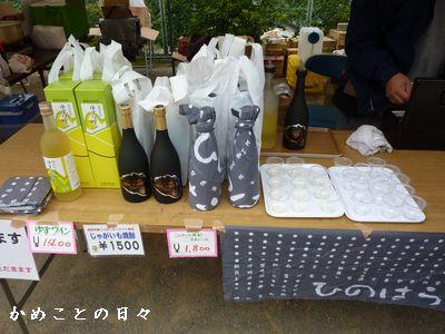 P1710739-sake.jpg