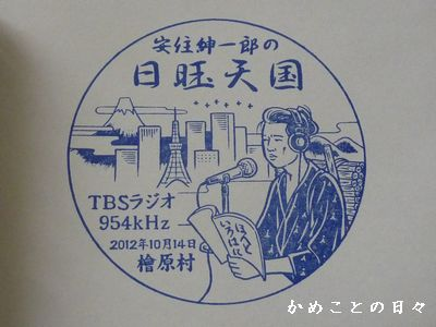 P1720003-stamp.jpg