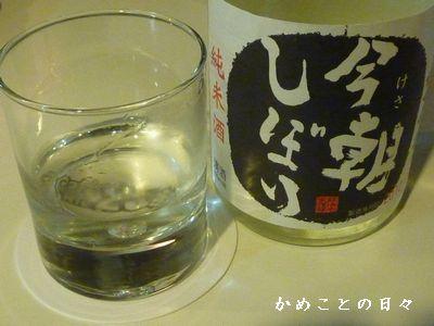 P1770674-sake.jpg