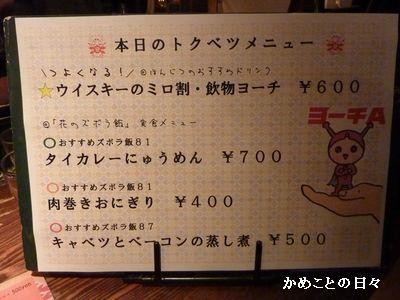 P1790389-menu.jpg